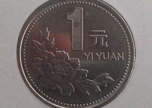 1996年一元硬币目前价格是多少钱 1996年一元硬币市场价目表