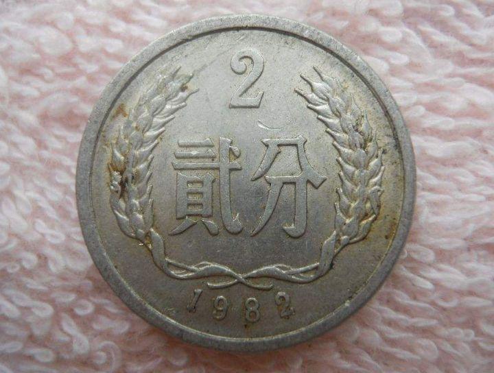 82年2分硬币最新价格 1982年的2分硬币目前的价格