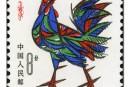 81年生肖鸡邮票价格 1981年生肖鸡年邮票值多少钱