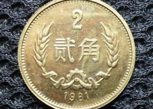 1981年的2角硬币值多少钱单枚 1981年的2角硬币最新价目表