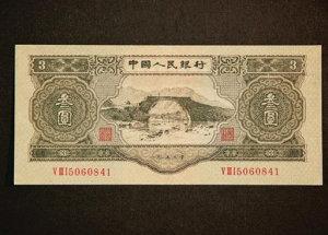 三元人民币图片 三元人民币价格价值