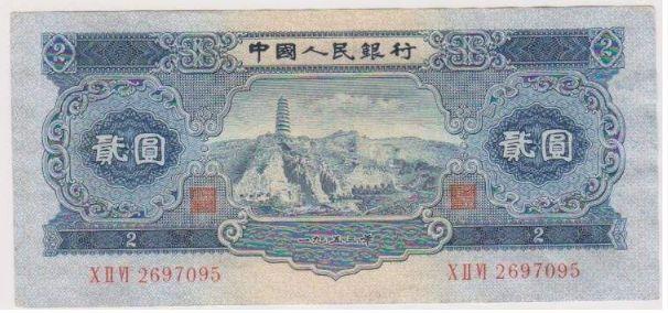 1953年二元人民币值多少钱 1953年二元人民币价格图片
