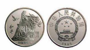 和平年一元纪念币价格 国际和平年一元值多少及图片