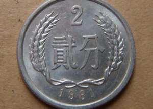 一枚1981年两分硬币值多少钱 1981年两分硬币回收报价一览表