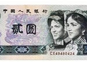 1980年的2元值多少 1980年的2元还会升值吗