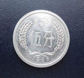 1956年伍分硬币目前价格多少钱 1956年伍分硬币最新价目表