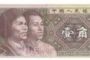 1980年1角人民币价格_收藏价值高吗