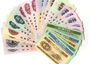 第三套人民币回收价   第三套人民币回收价格表