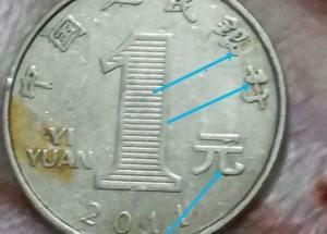 1996年牡丹1元错币图片  1996年牡丹1元价格