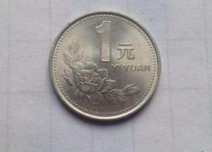 单枚1993硬币一元值多少钱 1993硬币一元回收市场价格表