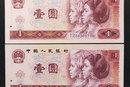 1980年1元人民币值多少钱 1980年1元人民币收藏价值