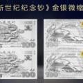 世纪龙钞纯银微缩版价格 世纪龙钞金银版值钱吗