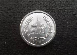 1983年一分硬币目前的价格多少钱 1983年一分硬币最新报价表一览