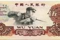 60版5元纸币值多少钱 60版5元纸币有升值空间吗