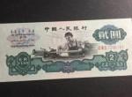 60年2元纸币最新价 60年2元纸币单张值多少钱