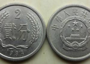 1984年贰分硬币价格值多少钱 1984年贰分硬币最新市场价目表