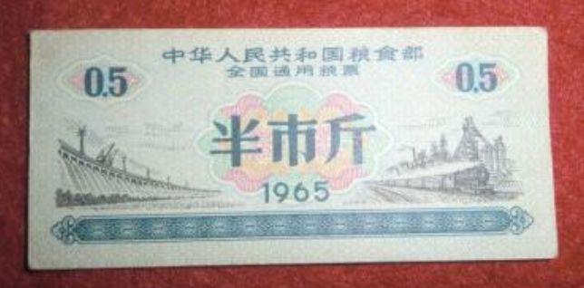 1965全国通用粮票价格 1965粮票收藏价格