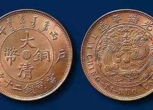 100万大清铜币真品图片  大清铜币真品收藏价值