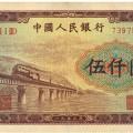 五千元渭河桥成交价格   五千元渭河桥收藏价值