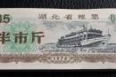 湖北76年粮票价格表 湖北省1976年粮票价格