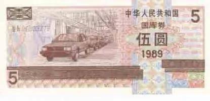 5元国库券收藏价格表   国库券收藏价值