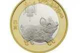 猪年10元纪念币价格  猪年10元纪念币防伪特征