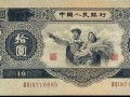 1953年10元纸币价格多少_升值原因