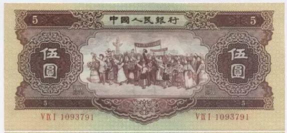 1956年五元纸币  1956年五元纸币价格
