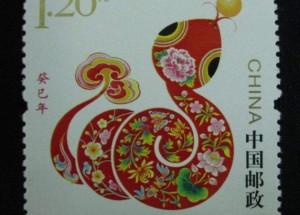 2013年蛇年邮票大版价格 蛇年邮票价值多少钱