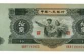 第二版人民币大白边10元价格  第二版人民币大白边10元价值