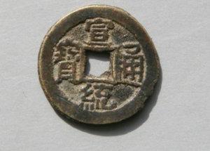 宣统通宝铜钱值多少钱一枚 宣统通宝铜钱收藏建议