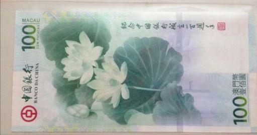 荷花钞三连体值多少钱  荷花钞三连体收藏价值