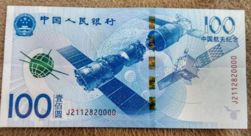 哪些银行回收航天钞 回收航天钞价格是多少