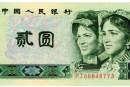 1980年2元人民币价格是多少_收藏价值