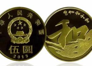 和字币一套多少钱 全套和字币最新价格表