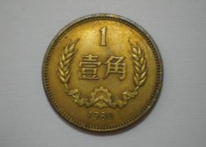 1980年1角硬币价格目前多少钱 1980年1角硬币回收最新报价表