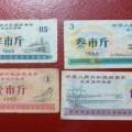 中国的粮票现在值多少钱  中国的粮票的价值