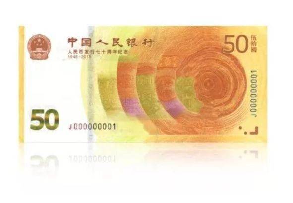 1948到2018纪念币50元图片  1948到2018纪念币50元价格