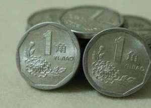 一枚1992年一角钱值多少钱 1992年一角钱市场回收价格表
