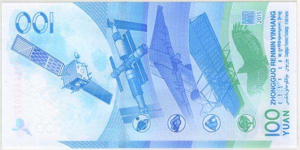 航天纪念钞值得收藏吗    航天纪念钞回收价格