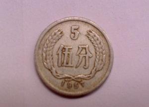 1957年的5分硬币值多少钱 1957年的5分硬币图片