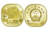 5元泰山硬币多少钱  5元泰山硬币的版别