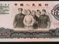 1965年版10元人民币值多少钱单张价格