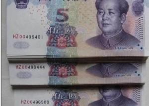 1999年5元冠号大全_纸币价格
