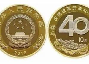 40周年改革币最新价格值多少钱一枚