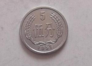 1957年的5分硬币值多少钱 1957年的5分硬币介绍