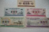 1965年全国粮票值多少钱  1965年全国粮票的收藏价值