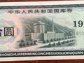 10元国库券价格多少   10元国库券价值分析