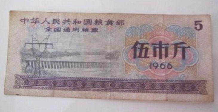 1966粮票5市斤价格上万  1966粮票5市斤价格多少