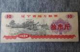 辽宁粮票1980拾市斤   辽宁粮票1980拾市斤价值